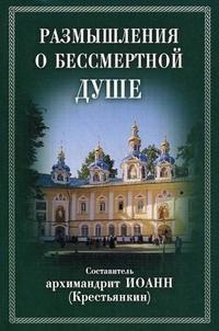 иоанн крестьянкин pdf скачать настольная книга для монашествующих и мирян