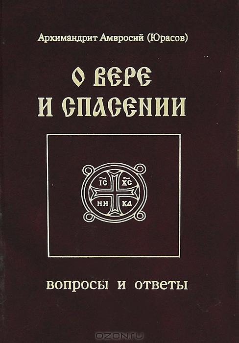Скачать книгу православие или смерть