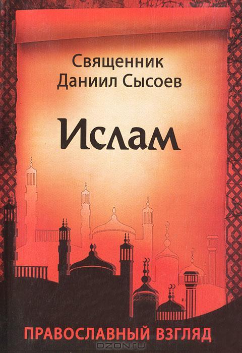 Скачать книги даниила сысоева