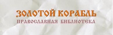 """Православная библиотека """"Золотой Корабль"""""""